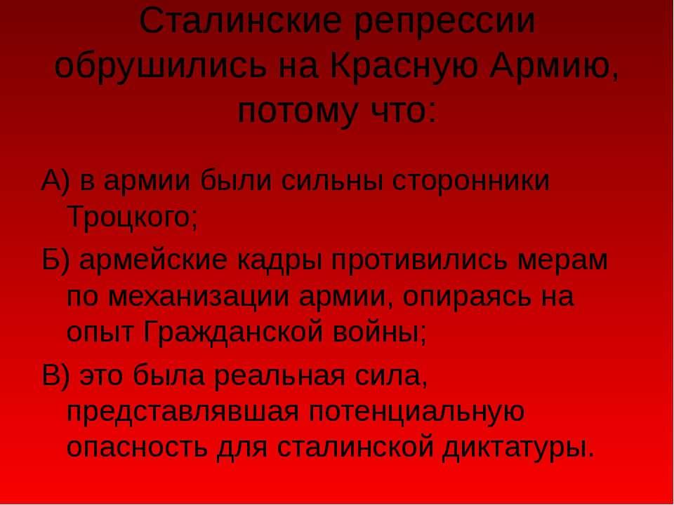 Сталинские репрессии обрушились на Красную Армию, потому что: А) в армии были...