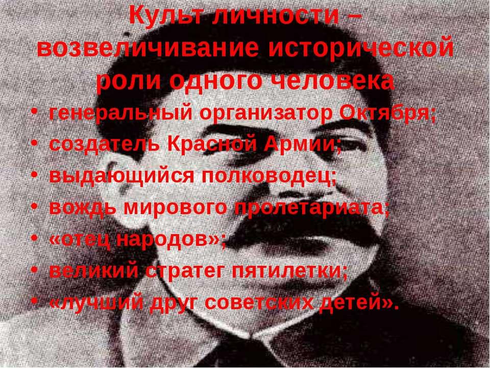 Культ личности – возвеличивание исторической роли одного человека генеральный...
