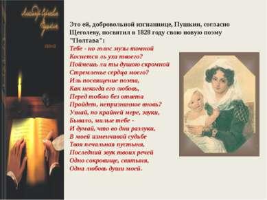 Это ей, добровольной изгнаннице, Пушкин, согласно Щеголеву, посвятил в 1828 г...