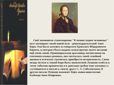 """Своё знаменитое стихотворение """"Я помню чудное мгновенье"""" поэт посвящает своей..."""
