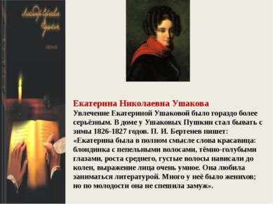 Екатерина Николаевна Ушакова Увлечение Екатериной Ушаковой было гораздо более...