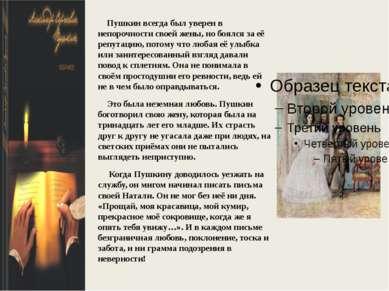 Пушкин всегда был уверен в непорочности своей жены, но боялся за её репутацию...