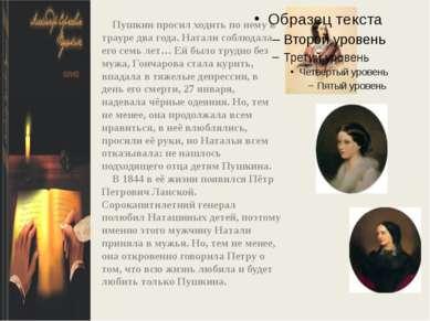 Пушкин просил ходить по нему в трауре два года. Натали соблюдала его семь лет...