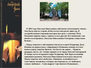 В 1863 году Наталья Николаевна заболевает воспалением лёгких. Она была ещё не...