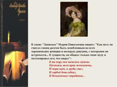 """В своих """"Записках"""" Мария Николаевна пишет: """"Как поэт он считал своим долгом б..."""