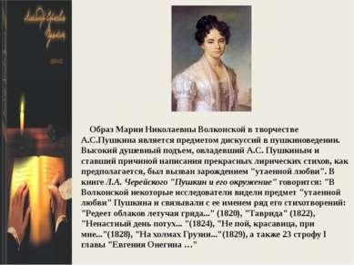 Образ Марии Николаевны Волконской в творчестве А.С.Пушкина является предметом...