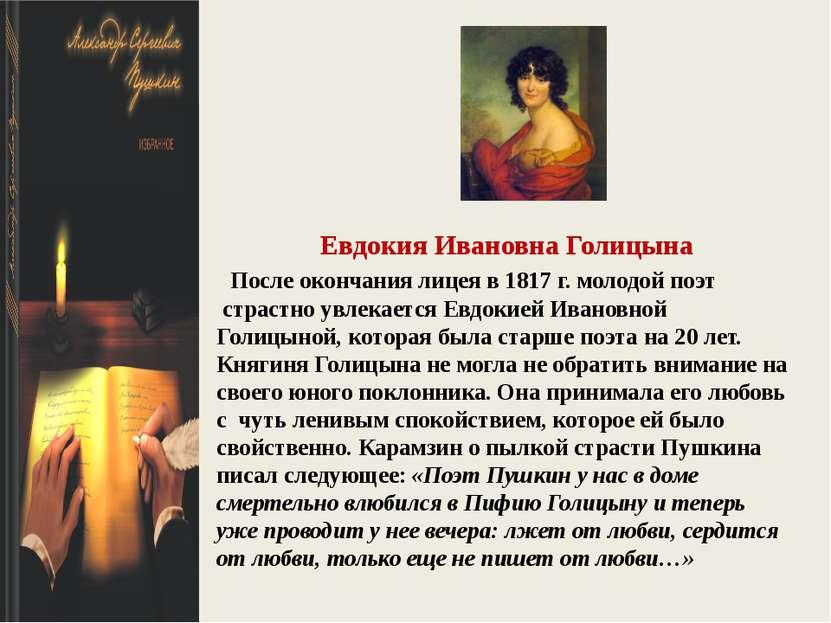 Евдокия Ивановна Голицына После окончания лицеяв 1817 г. молодой поэт страс...