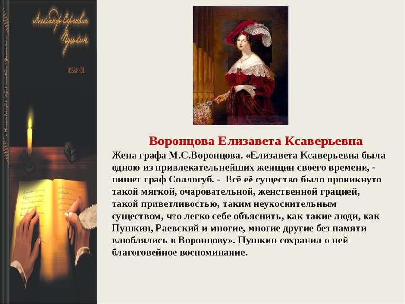 Воронцова Елизавета Ксаверьевна Жена графа М.С.Воронцова. «Елизавета Ксаверье...