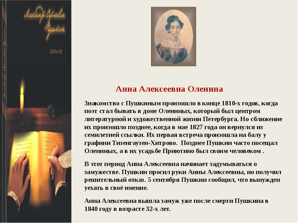 Анна Алексеевна Оленина Знакомство с Пушкиным произошло в конце 1810-х годов,...