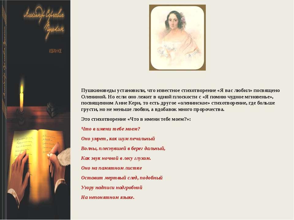 Пушкиноведы установили, что известное стихотворение «Я вас любил» посвящено О...