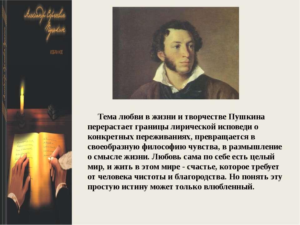 Тема любви в жизни и творчестве Пушкина перерастает границы лирической испове...