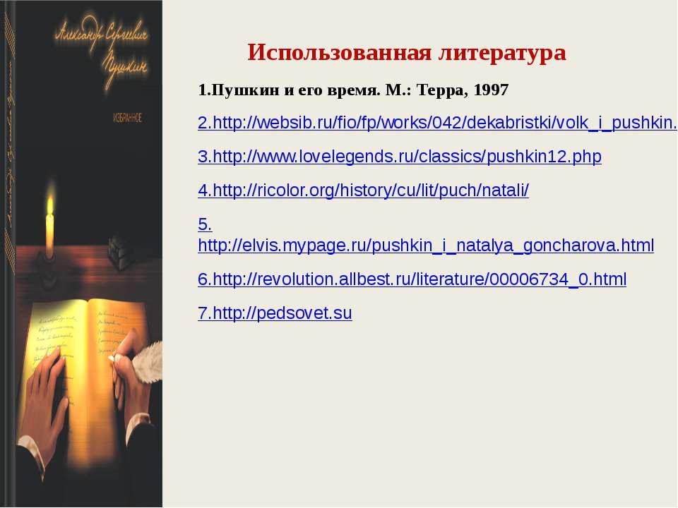 Использованная литература 1.Пушкин и его время. М.: Терра, 1997 2.http://webs...