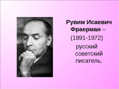 Рувим Исаевич Фраерман – (1891-1972) русский советский писатель.