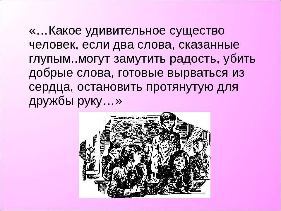 «…Какое удивительное существо человек, если два слова, сказанные глупым..могу...