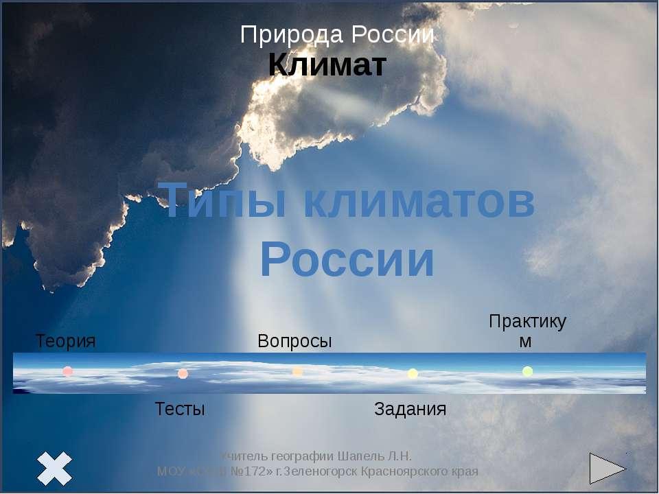 1 2 3 4 Арктический пояс Субарктический пояс Умеренный пояс Территория России...