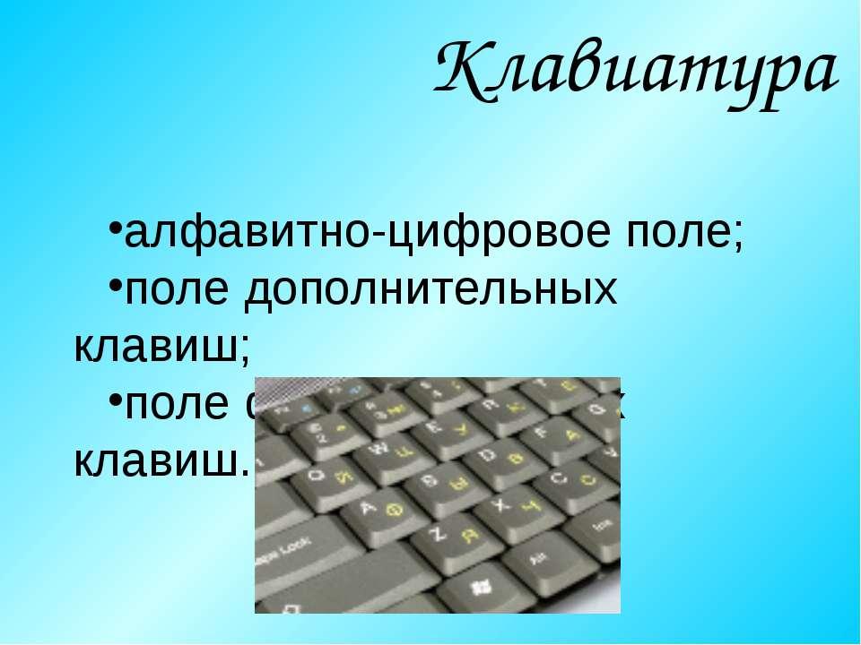 алфавитно-цифровое поле; поле дополнительных клавиш; поле функциональных клав...