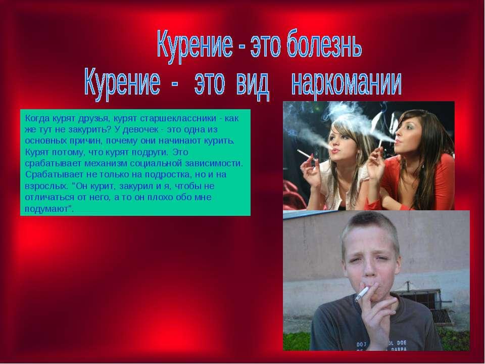 Когда курят друзья, курят старшеклассники - как же тут не закурить? У девочек...