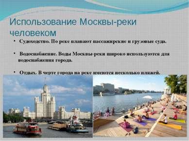 Использование Москвы-реки человеком Судоходство. По реке плавают пассажирские...
