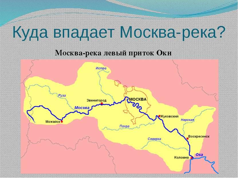 Куда впадает Москва-река? Москва-река левый приток Оки
