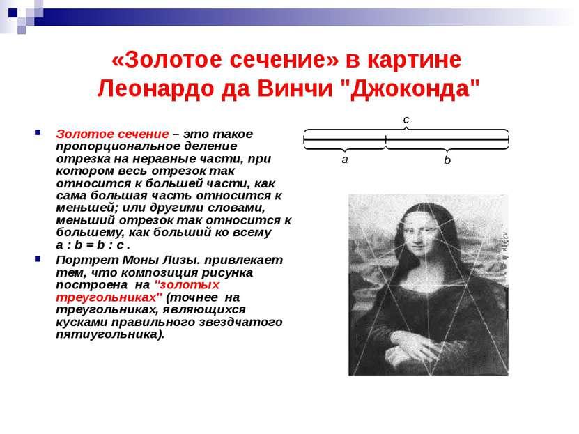 """«Золотое сечение» в картине Леонардо да Винчи """"Джоконда"""" Золотое сечение – эт..."""