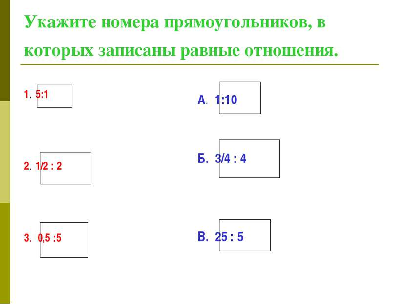 Укажите номера прямоугольников, в которых записаны равные отношения. 1. 5:1 2...