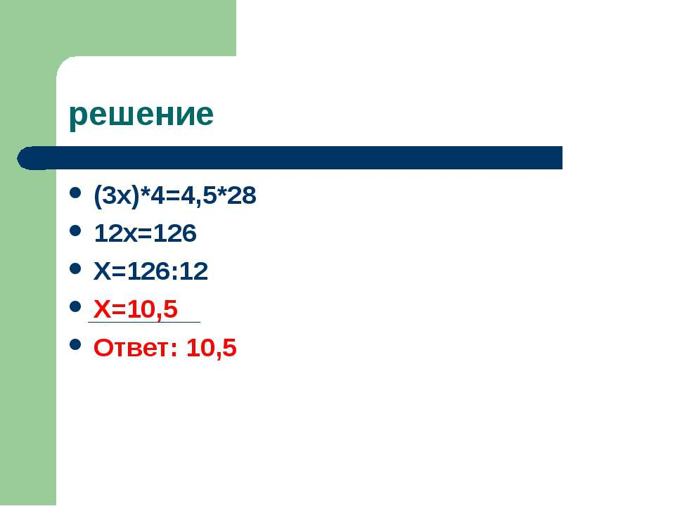 решение (3х)*4=4,5*28 12х=126 Х=126:12 Х=10,5 Ответ: 10,5