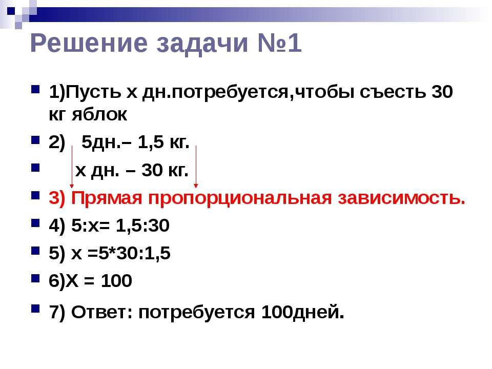 Решение задачи №1 1)Пусть x дн.потребуется,чтобы съесть 30 кг яблок 2) 5дн.– ...