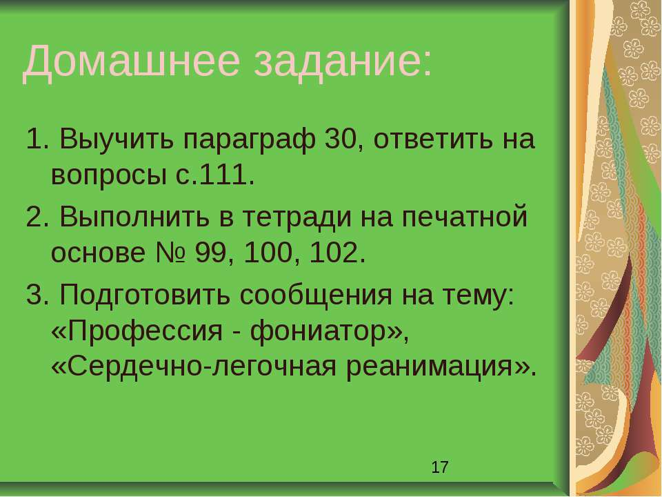 Домашнее задание: 1. Выучить параграф 30, ответить на вопросы с.111. 2. Выпол...