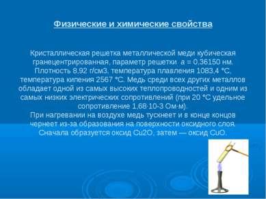 Физические и химические свойства Кристаллическая решетка металлической меди к...