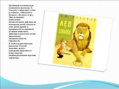 Особенной поэтичностью отличаются рассказы Л. Толстого о животных («Лев и соб...