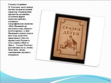 Сказки, созданные Л. Толстым, часто имеют научно-познавательный характер. Оду...