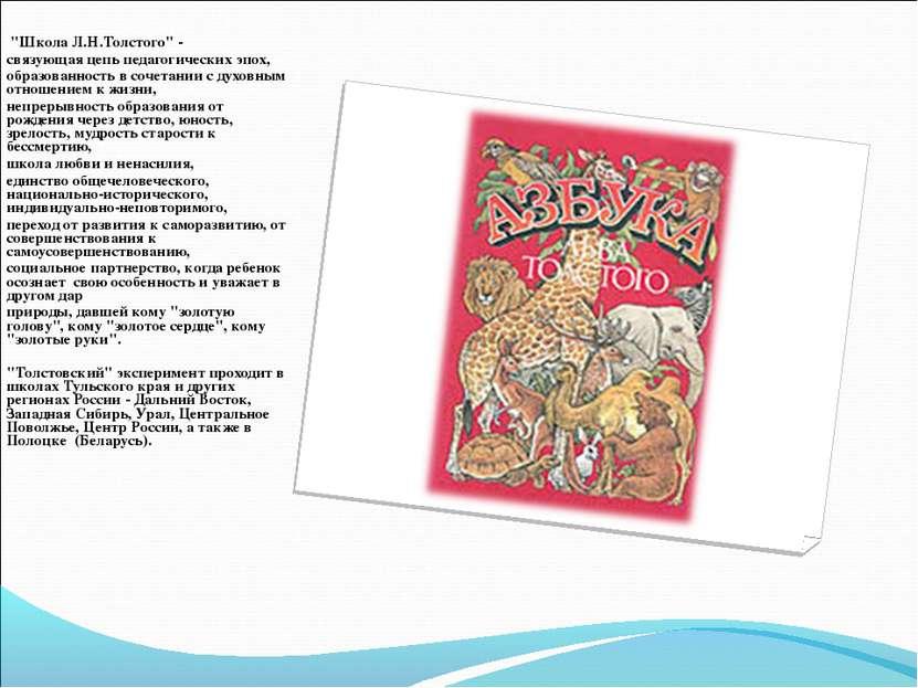 """""""Школа Л.Н.Толстого"""" - связующая цепь педагогических эпох, образованность в с..."""
