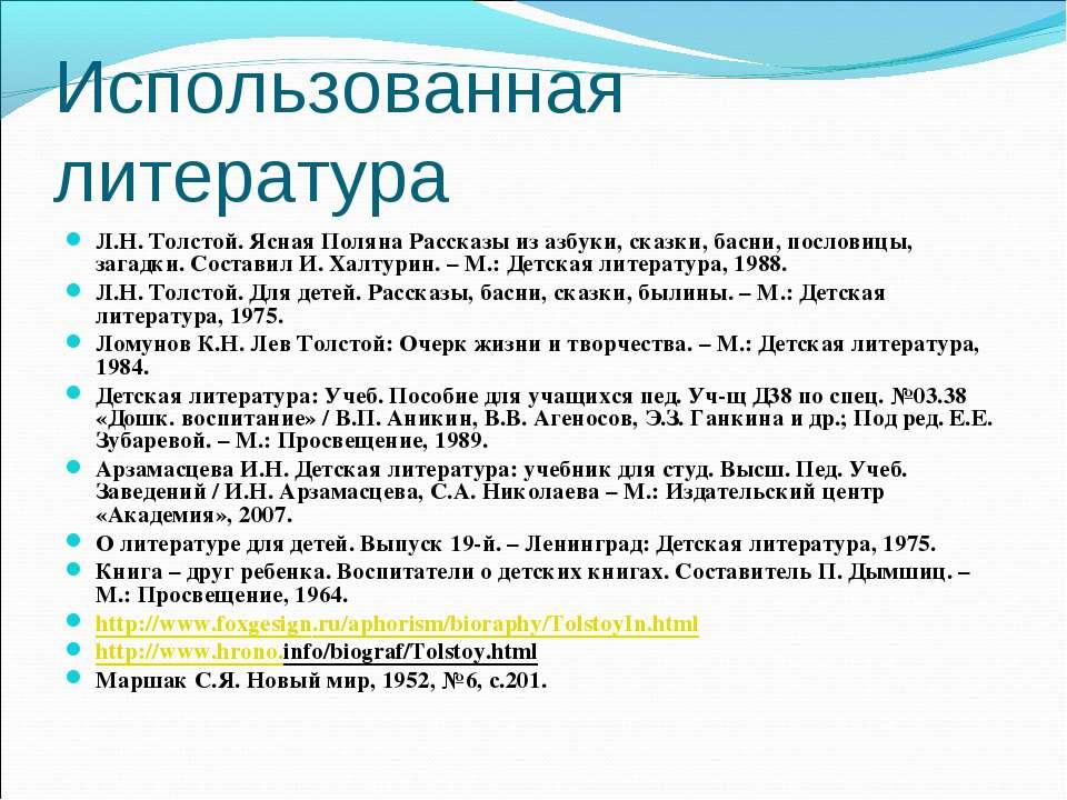 Использованная литература Л.Н. Толстой. Ясная Поляна Рассказы из азбуки, сказ...