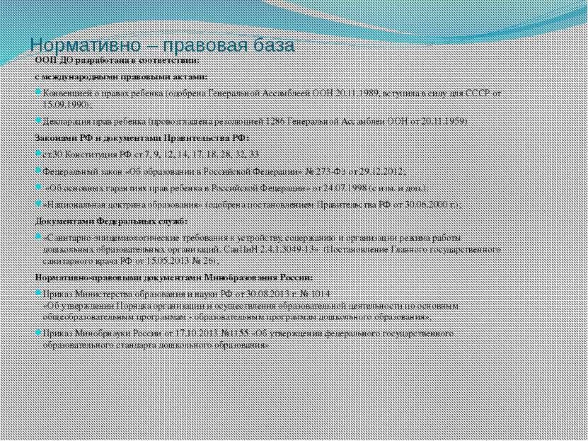 Нормативно – правовая база ООП ДО разработана в соответствии: с международным...