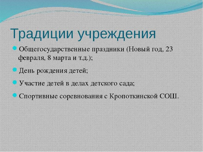 Традиции учреждения Общегосударственные праздники (Новый год, 23 февраля, 8 м...