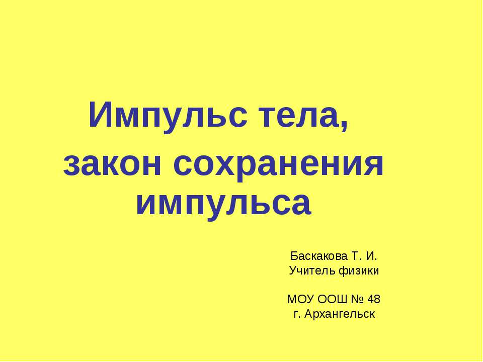 Импульс тела, закон сохранения импульса Баскакова Т. И. Учитель физики МОУ ОО...