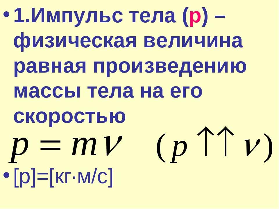 1.Импульс тела (р) – физическая величина равная произведению массы тела на ег...