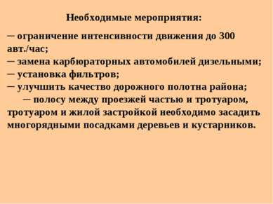 ─ ограничение интенсивности движения до 300 авт./час; ─ замена карбюраторных ...