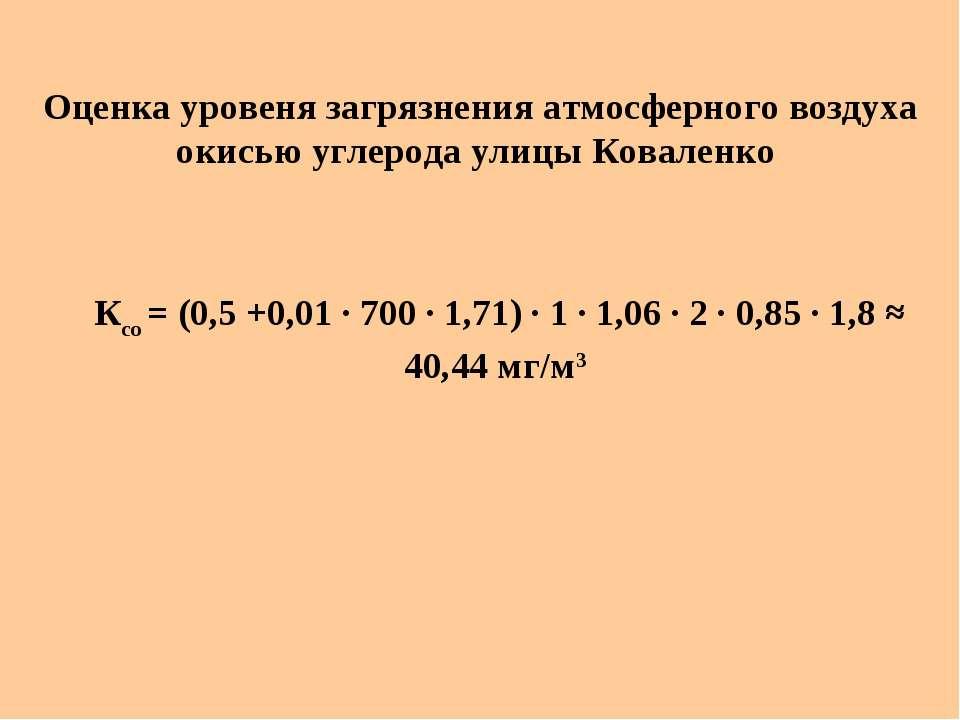 Ксо = (0,5 +0,01 · 700 · 1,71) · 1 · 1,06 · 2 · 0,85 · 1,8 ≈ 40,44 мг/м3 Оцен...
