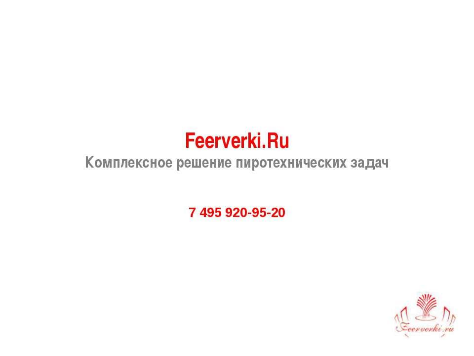 Feerverki.Ru Комплексное решение пиротехнических задач 7 495 920-95-20