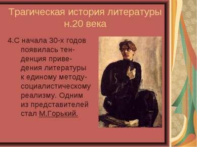 Трагическая история литературы н.20 века 4.С начала 30-х годов появилась тен-...