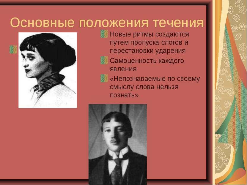 Основные положения течения А.Ахматова Новые ритмы создаются путем пропуска сл...