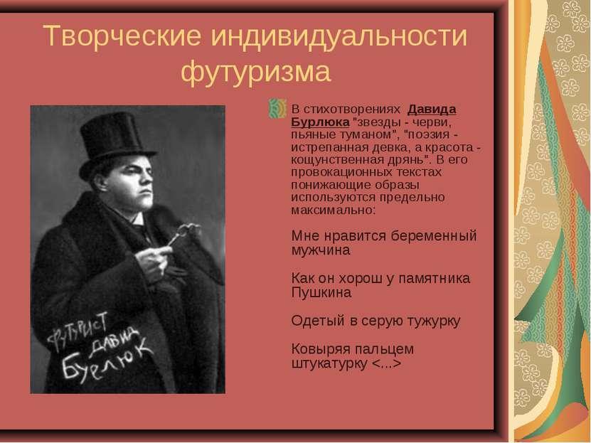 "Творческие индивидуальности футуризма В стихотворениях Давида Бурлюка ""звезды..."
