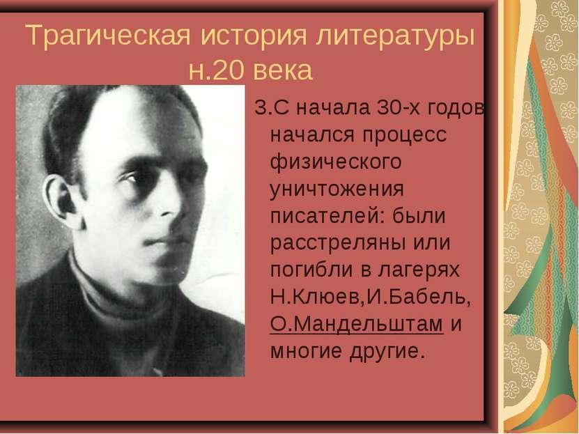 Трагическая история литературы н.20 века 3.С начала 30-х годов начался процес...