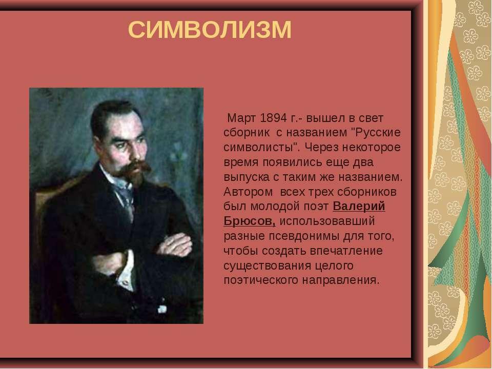 """СИМВОЛИЗМ Март 1894 г.- вышел в свет сборник с названием """"Русские символисты""""..."""