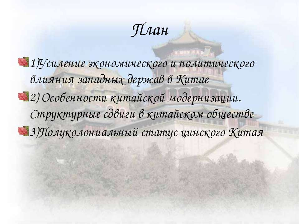 План 1)Усиление экономического и политического влияния западных держав в Кита...