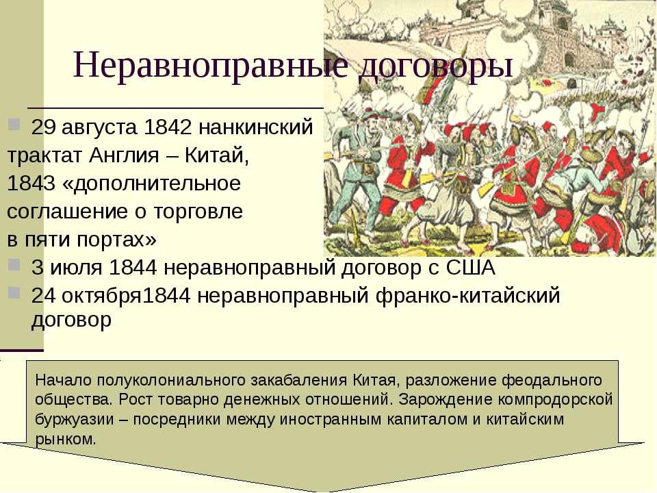 Неравноправные договоры 29 августа 1842 нанкинский трактат Англия – Китай, 18...