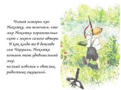 Читая истории про Никитку, мы замечаем, что мир Никитки поразительно схож с м...
