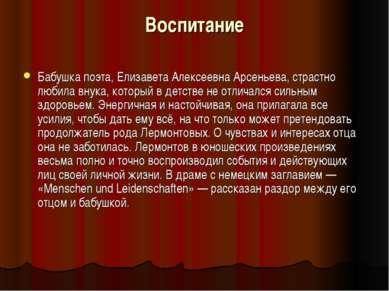 Воспитание Бабушка поэта, Елизавета Алексеевна Арсеньева, страстно любила вну...