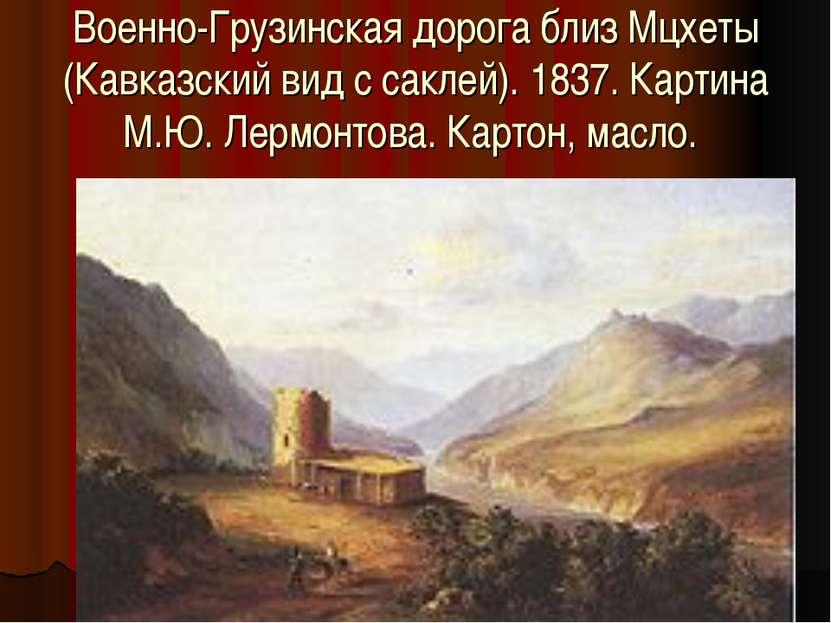 Военно-Грузинская дорога близ Мцхеты (Кавказский вид с саклей). 1837. Картина...